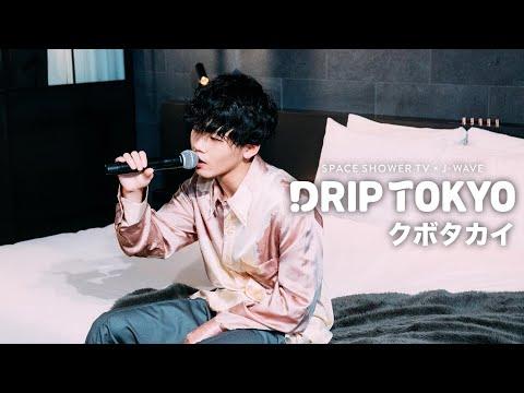 クボタカイ / DRIP TOKYO