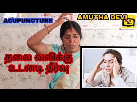 தலை வலிக்கு உடனடி தீர்வு | Head ache Instant Cure | Acupuncture & Herbal | Amutha Devi | Crazy Andam