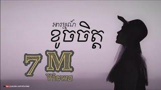 អារម្មណ៍ពេលខូចចិត្ត| Chorn Sovannareach | Arom Pel Khoch Jet | Cover by Khun Lee
