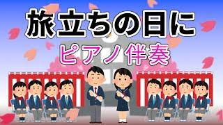 【ピアノ伴奏】旅立ちの日に【エア卒業式会場】高音質カラオケ / 歌詞付き
