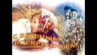 🌷 Вербное Воскресенье🌷😘 Лучшие Поздравления С Вербным Воскресеньем
