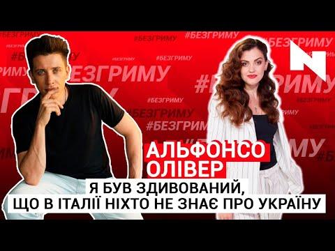 Телеканал НТА: В Італії не знають про Україну/Альфонсо Олівер/Без гриму з Марією Шиманською