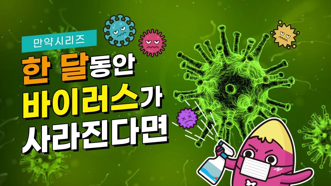 만약 한 달 동안 바이러스가 사라진다면 어떻게 될까? (feat. 네)