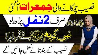 Naseeb Chamkane Wali Jumeraat Ka Wazifa   Offer 2 Nawafil to Change Destiny   Peer-e-Kamil