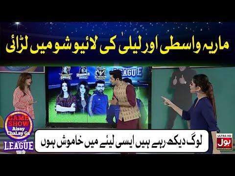Maria & Laila Fight In Live Show   Game Show Aisay Chalay Ga League   Peshawar Vs Islamabad