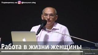 Торсунов О.Г.  Работа в жизни женщины