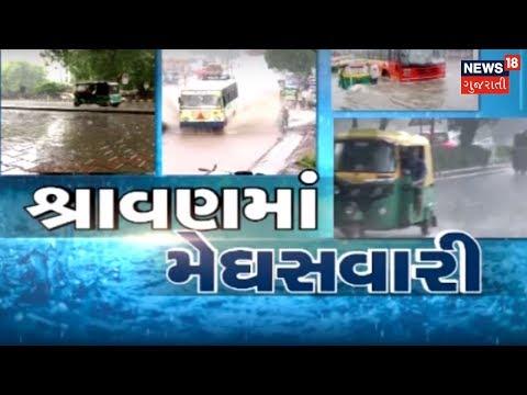 Reentry of Rain in Ahmedabad, Heavy rainfall in Surendranagar  18 Gujarati