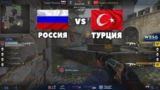 ПОЛУФИНАЛ! РОССИЯ vs ТУРЦИЯ - WESG 2017 World Finals