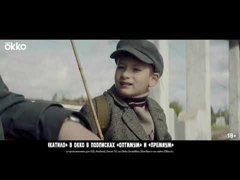 Сериал «Чикатило» | Первая серия - Ruslar.Biz