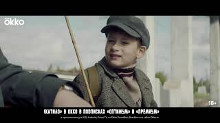 Сериал «Чикатило» | Первая серия