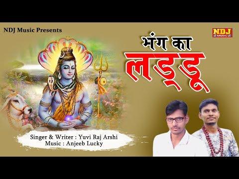 Bhang Ka Ladoo | Yuvi Raj Arshi | Latest...