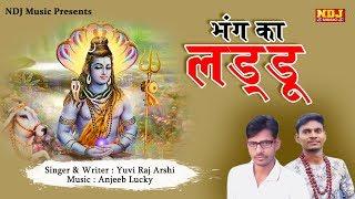 Bhang Ka Ladoo Yuvi Raj Arshi Latest Shiv Bhajan 2018 Kawadiyo Ki Mouj Latest Kawad Song