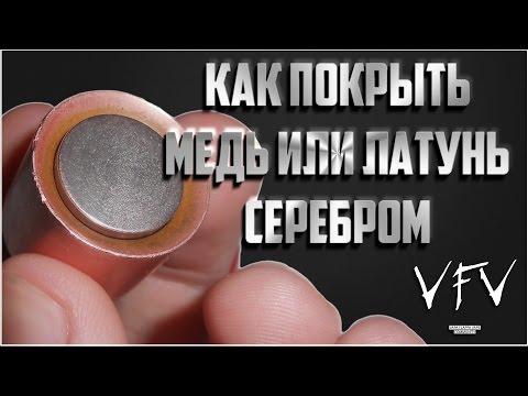 Как покрыть медь или латунь серебром | Серебрение в домашних условиях