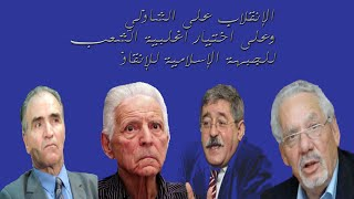ALGERIE - وشهدوا على انفسهم : رسالة اقـالة الرئيس الشاذلي