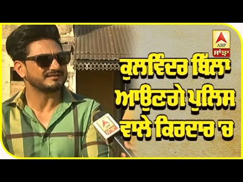 Kulwinder Billa ਹੋਏ ਪੁਲਿਸ `ਚ ਭਰਤੀ | Latest interview | abp sanjha