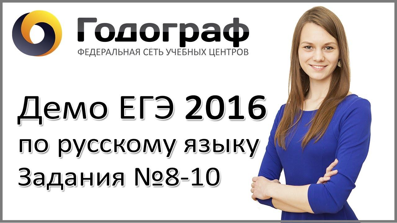 Демо ЕГЭ по русскому языку 2016 года. Задания №8-10.