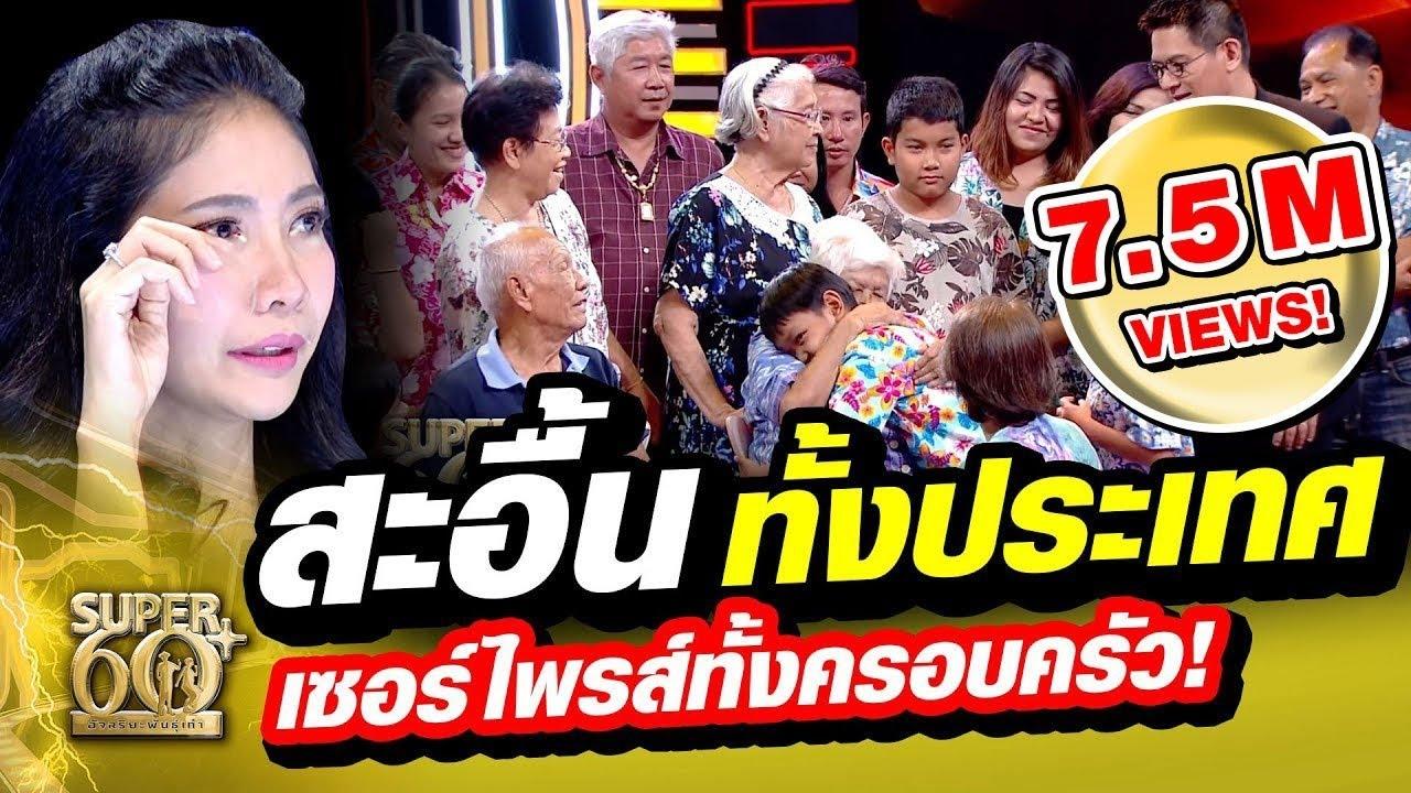 [Eng Sub] สุดซึ้ง!! คู่รัก 5 แผ่นดิน แต่งงานมา 72 ปี ขอฝันแค่มื้ออาหารทั้งครอบครัว 1 มื้อ!!