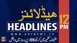 ARY News Headlines| Pakistan lodges disapproval with India over LoC violation | 12PM | 2 Oct 2019