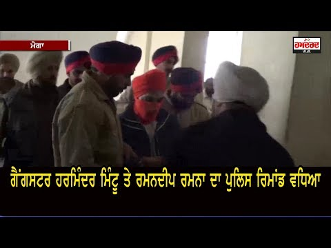 Police Remand Of Ramandeep Singh And Harminder Singh Mintoo extended