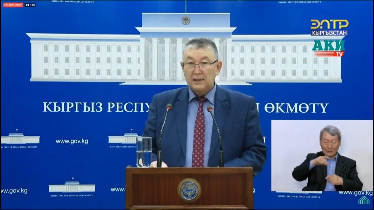 Минздрав о ситуации с коронавирусом в Кыргызстане. Брифинг 27 апреля