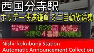 【常磐改良型】西国分寺駅ホリデー快速鎌倉 ミニ自動放送集