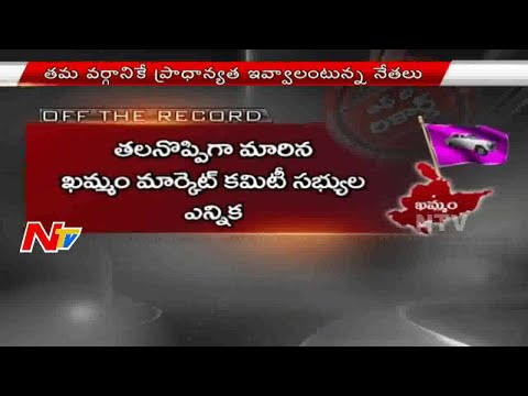 Clash Between TRS Leaders over Market Committee Members Selection in Khammam | Off The Record