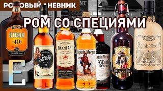 РОМ СО СПЕЦИЯМИ: Captain Morgan, Bacardi Oakheart, Sailor Jerry, Rumbullion, Stroh, Templar