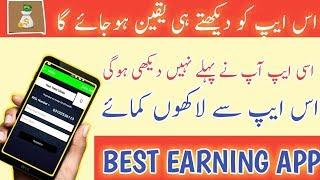BeSt EArning App || Easy Cash 100% Trusted App || Kamal ki Application Agayi