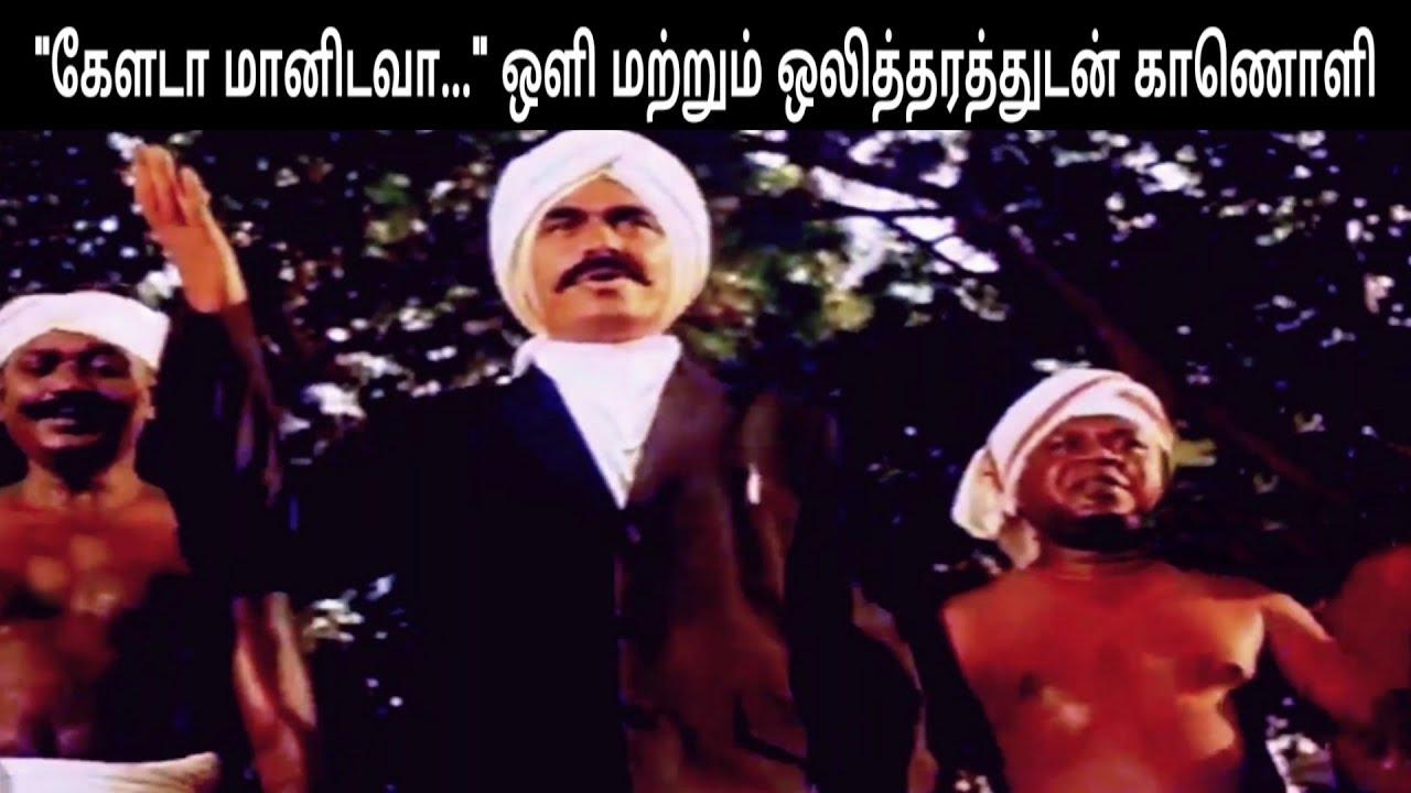 Download Kelada Maanidava   Digitally Remastered HD Song   Bharathi   Bharathiyar   Ilayaraja