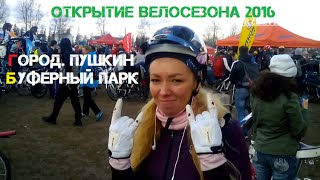 Открытие Вело сезона 2016 Велопробег, Пушкин - Санкт Петербург. Трейлер.