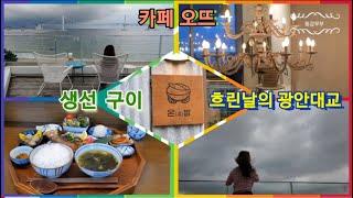 [부산Vlog] 흐린 날의 광안대교/광안리 맛집/광안리…
