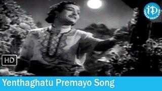 patala-bhairavi-movie-songs---yenthaghatu-premayo-song