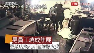 豆漿店閃燃畫面曝光 男員工被火吞噬長達3分鐘成焦屍(民眾提供)