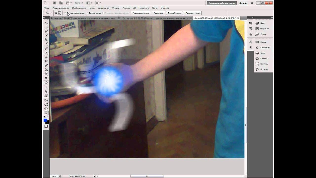 Как сделать расенган видео фото 229
