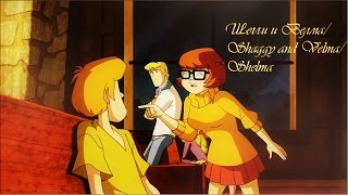 Шегги и Велма/Shaggy and Velma/Shelma