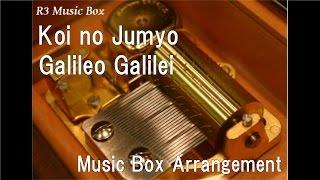 "Koi no Jumyo/Galileo Galilei [Music Box] (Anime ""Magic Kaito 1412"" ED)"