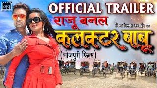 TRAILER Raju Banal Collector Babu | Monalisa, Khurram Beg | Latest Bhojpuri Movie 2016