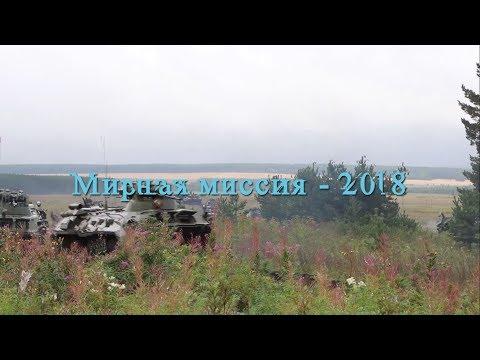 Активная фаза учения стран ШОС «Мирная миссия-2018» (полигон Чебаркуль)