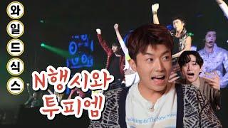 [2PM] 2PM배 N행시대회