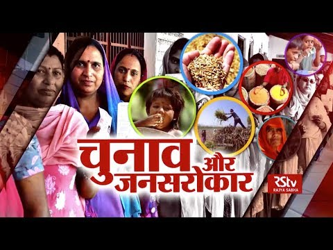 RSTV Vishesh - Bharat Bhagya Vidhata: चुनाव और जनसरोकार   Elections and public issues