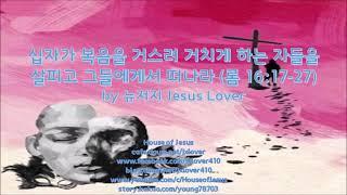[로마서] [주일설교] 십자가 복음을 거스려 거치게 하…