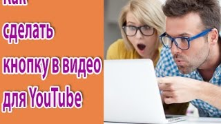 Как сделать кнопку в видео для YouTube при помощи Camtasia