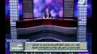 بالفيديو.. عضو سابق بـ'القومية للبحار' يشرح طبيعة عمل لجنة ترسيم الحدود