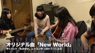 中1バンド「もののけ」メンバーHarukaの初オリジナル曲「New World」を...
