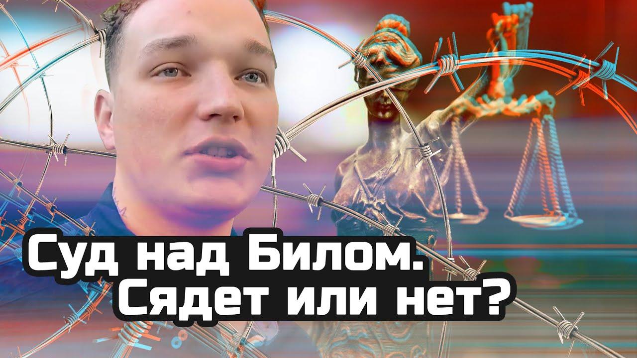 Суд над Эдвардом Билом/жизнь Марии после аварии/интервью после суда/@C видом на жизнь