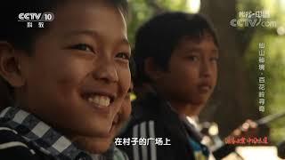 《地理·中国》 20191225 仙山秘境·百花岭寻奇| CCTV科教