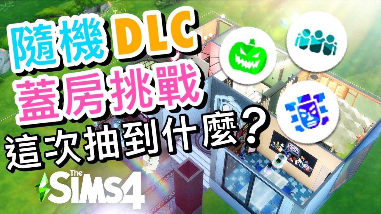 隨機DLC蓋房挑戰! 1房間1資料片!這次抽到什麼XD #2│SIMS 4 模擬市民4蓋房