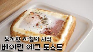 근사한 브런치가 내 식탁 위에! '베이컨 에그 토스트'…