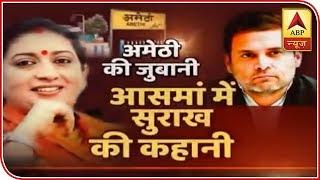 Ghanti Bajao: Know How Did Smriti Irani Defeat Rahul Gandhi | ABP News