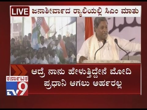Rahul Gandhi Janarshirvada Rally: CM Siddaramaiah Hits Out PM Modi During Speech